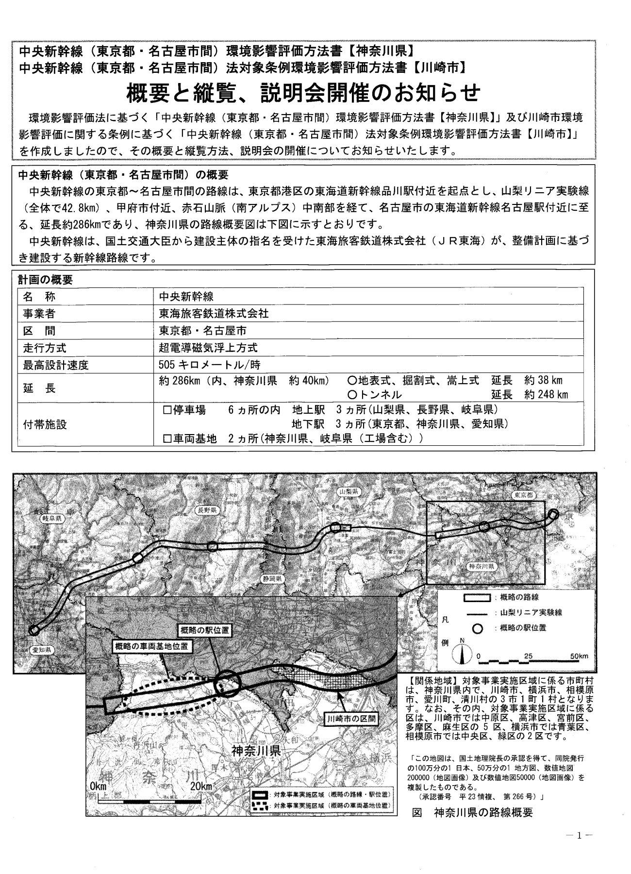 中央新幹線(東京都・名古屋市間)環境影響評価 概要と縦覧、説明会開催のお知らせ(JR東海)