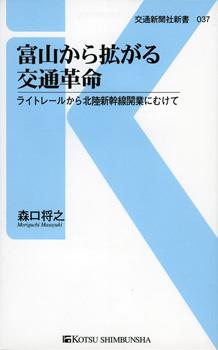 交通新聞社新書『富山から拡がる交通革命』