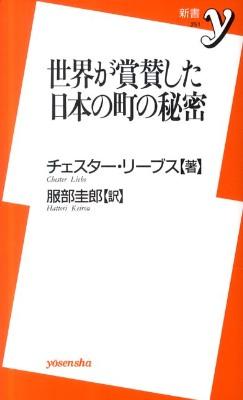 洋泉社新書y『世界が賞賛した日本の町の秘密』 チェスター・リーブス 著、服部圭郎 訳  ISBN 978-4-86248-794-0